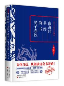 山海经·易经·尚书·晏子春秋