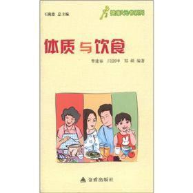 健康9元书系列:体质与饮食
