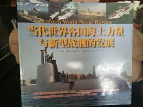 当代世界各国海上力量与新型战舰的发展