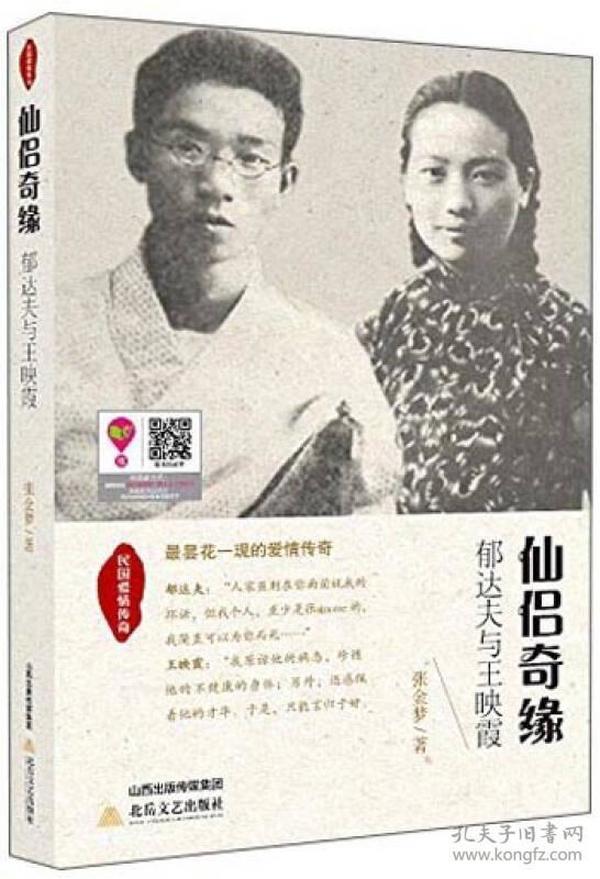 送书签hn-9787537843508-民国爱情传奇:仙侣奇缘--郁达夫与王映霞