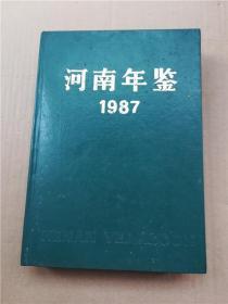 河南年鉴1987
