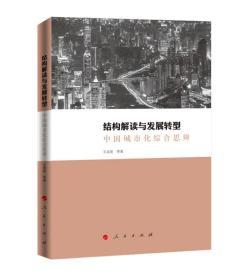 结构解读与发展转型:中国城市化综合思辨