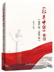 《红色中华》索引:1931年-1937年