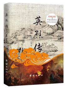 中国古典历史演义小说丛书:英烈传