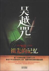 吴越咒2:祖先的记忆 蓝泽 贵州人民出版社