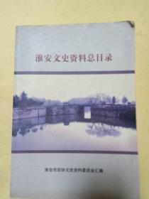 淮安文史资料总目录(淮安文史资料第29辑)