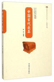 中国古代丧葬