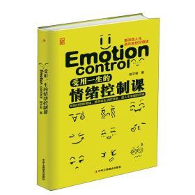 正版现货 受用一生的情绪控制课(精华版)精装图书