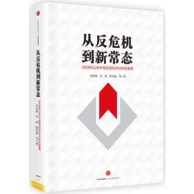 从反危机到新常态:2008年以来中国宏观经济分析的逻辑