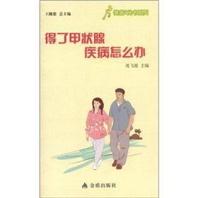 正版 健康9元书系列 得了甲状腺疾病怎么办 沈飞霞 金盾出版社