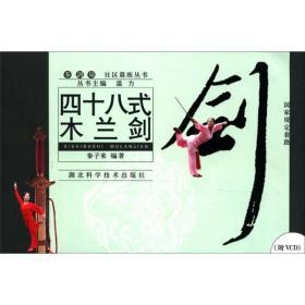 三十八式木兰拳(附光盘)/社区晨练丛书