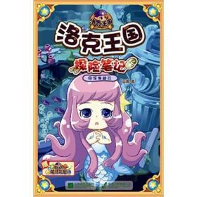 洛克王国·探险笔记(9):深海疑云