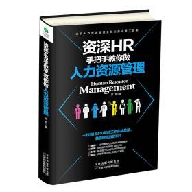 资深HR手把手教你做人力资源管理