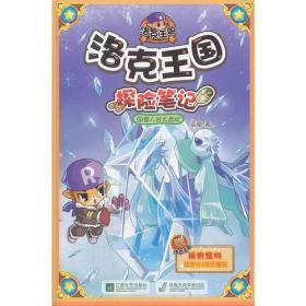 儿童文学:洛克王国探险笔记4*雪人谷大危机