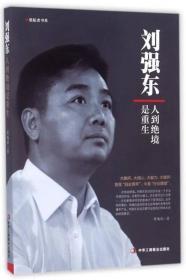 刘强东 人到绝境是重生/领航者书系