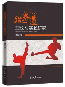 跆拳道理论与实践研究