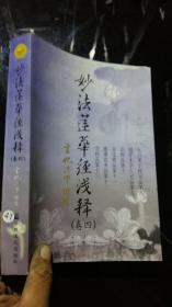 妙法莲华经浅释(卷四)