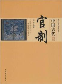 中国传统民俗文化——政治经济制度系列 中国古代官制