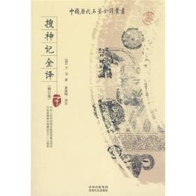 中国历代名著全译丛书(修订版):搜神记全译
