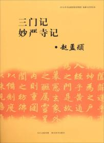《中小学书法教育指导纲要》临摹与欣赏范本:三门记、妙严寺记