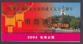 庆祝中华人民共和国成立五十周年北海公园游园请柬,烫金精美