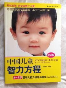 """中国儿童智力方程:0—3岁婴幼儿能力训练与测试(修订版/本书荣获第七届全国""""五个一工程""""奖)【小16开 】"""
