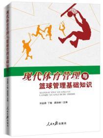 正版sh-9787511548023-现代体育管理与篮球管理基础知识