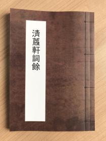 文学古籍精品《清梦轩诗餘》(清了朴撰、全二卷一册、据清道光19年刻本影印)