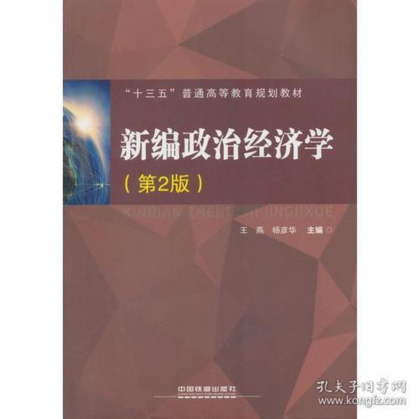 新编政治经济学(第2版)