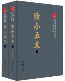 中国古典侠义小说丛书:续小五义(套装上下册)