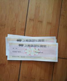 93上海股票认购证(I)