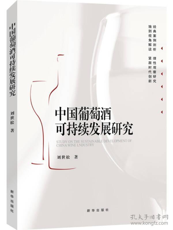 中国葡萄酒可持续发展研究