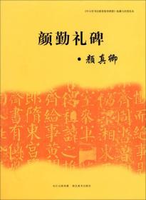 《中小学书法教育指导纲要》临摹与欣赏范本:颜勤礼碑