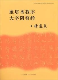 《中小学书法教育指导纲要》临摹与欣赏范本:雁塔圣教序、大字阴符经