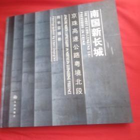南国新长城:京珠高速公路粤境北段:[摄影集 中英文本]
