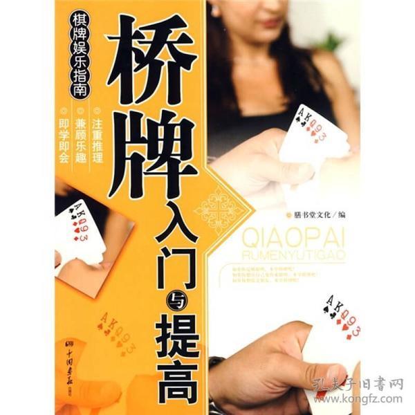 棋牌娱乐指南:桥牌入门与提高
