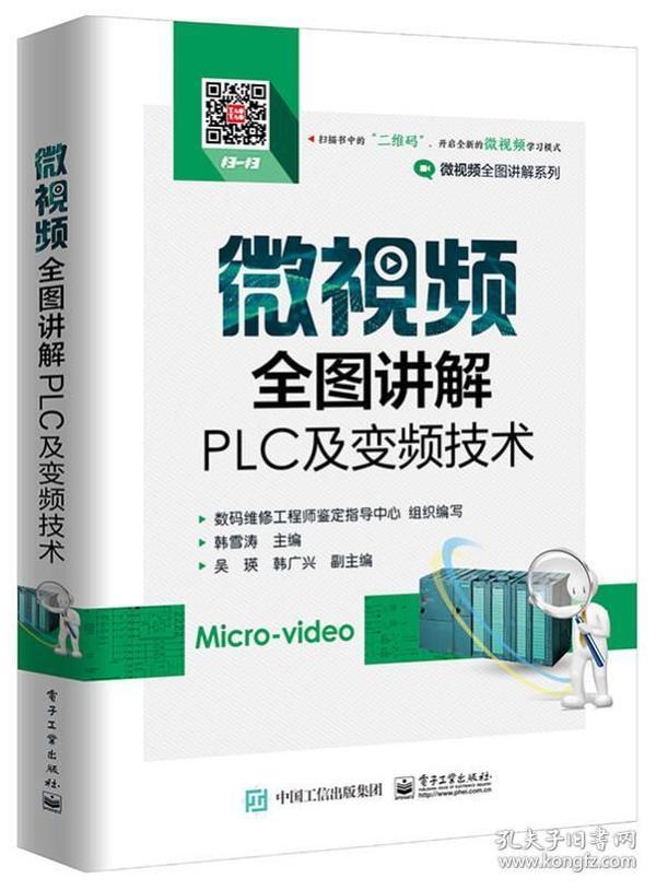 微视频全图讲解PLC及变频技术