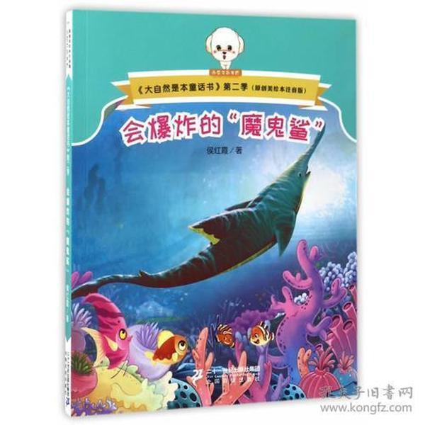 """大自然是本童话书注音版(第二季)--会爆炸的""""魔鬼鲨"""""""
