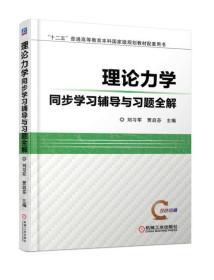 理论力学同步学习辅导与习题全解 专著 刘习军,贾启芬主编 li lun li xue tong