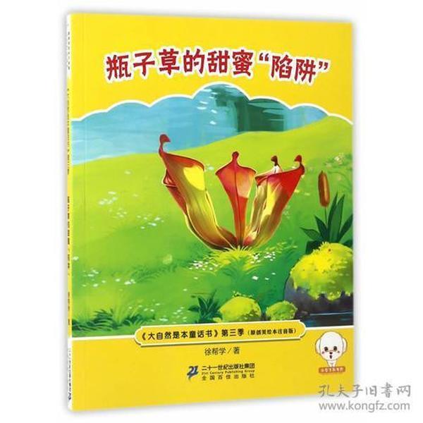 """大自然是本童话书注音版(第三季)--瓶子草的甜蜜""""陷阱"""""""