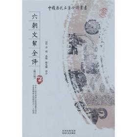 中国历代名著全译丛书 六朝文絜全译