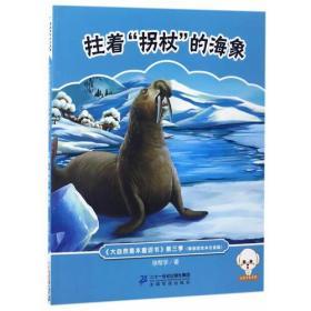 """大自然是本童话书注音版(第三季)--拄着""""拐杖""""的海象"""