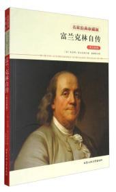 名家经典珍藏版:富兰克林自传(英汉双语)