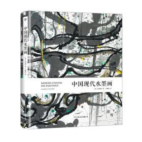 中国现代水墨画(一位西方专家眼中的中国现代水墨艺术的继承与变革 )