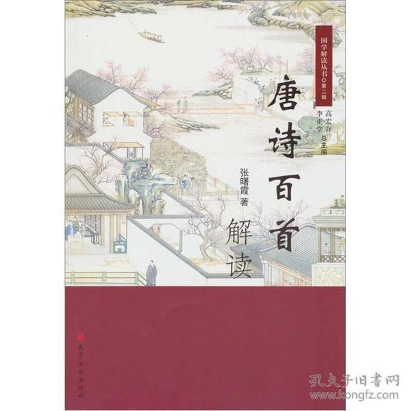 唐诗百首解读—国学解读丛书·第二辑(2次)