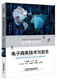 电子商务技术与安全
