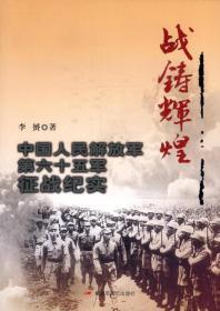 战铸辉煌:中国人民解放军第六十五军征战纪实