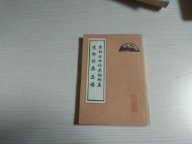 京师五城坊巷志稿  京师坊巷胡同集(1982年出版)