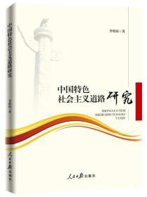 送书签ho-9787511549327-中国特色社会主义道路研究