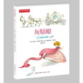 英汉双语经典童话:灰姑娘 适合中高年级学生使用 6-14岁